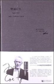 J. M. 库切作品集 十三册合售