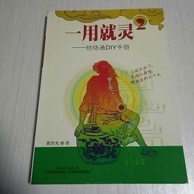 经络通DIY手册(2):一用就灵