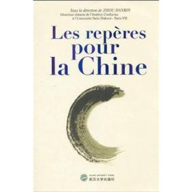 认识中国(法文版)