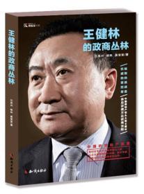 王健林的政商丛林