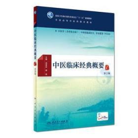 中医临床经典概要第2版 十三五 本科 供中医学 中西医临床医学等专业用