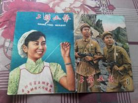 上影画报  1958-8