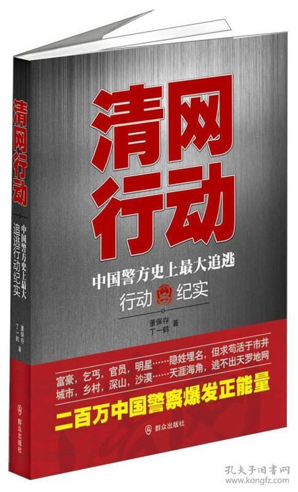 清网行动---中国警方史上最大的追逃行动纪实9787501450336