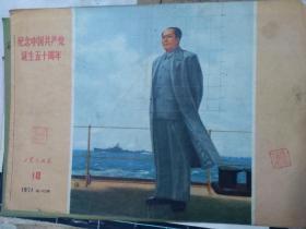 工农兵画报,纪念中国共产党诞生五十周年