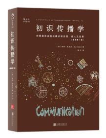 初识传播学(插图第7版):在信息社会正确认知自我、他人及世界
