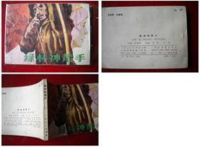 《绿林神箭手》广西人民1985,5第一版68万册8品,82号,连环画