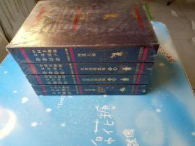 中国非物质文化遗产百科全书:代表性项目卷(上下卷)、传承人卷、史诗卷【共4本合售,精装全新书,书本净重8.2KG】