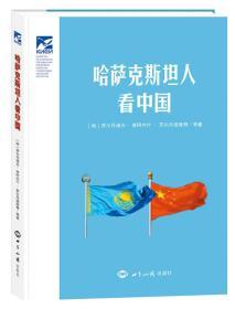 哈萨克斯坦人看中国