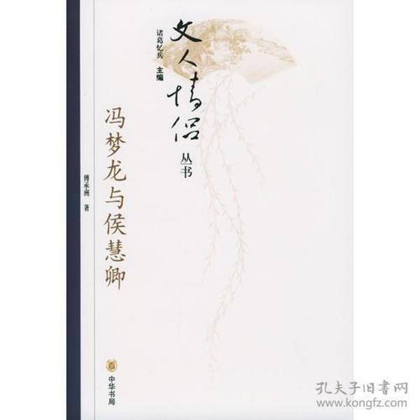 冯梦龙与侯慧卿---文人情侣丛书