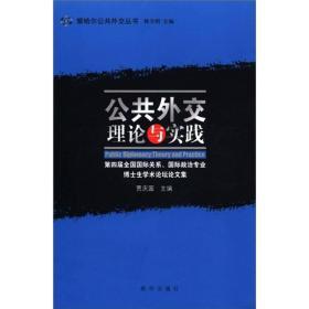察哈尔公共外交丛书:公共外交·理论与实践(第四届全国国际关系、国际政治专业博士生学术论坛论文集)