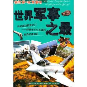 我的第一本军事书:世界军事之最