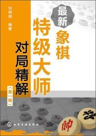 最新象棋特级大师对局精解(第1辑)