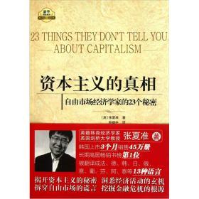 资本主义的真相:自由市场经济学家的23个秘密
