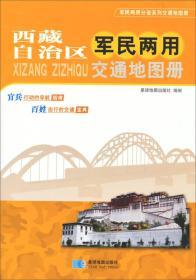 (2014年全新版)西藏自治区军民两用交通地图册