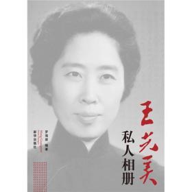 王光美私人像册 罗海岩. 新华出版社 9787501191536