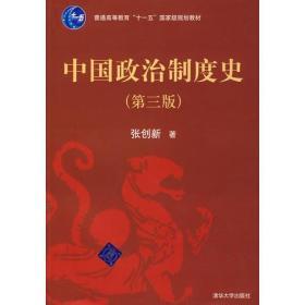 中国政治制度史(第三版 9787302184126