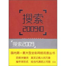 搜索2009.10