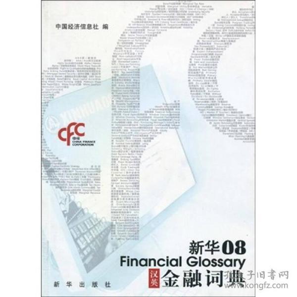 9787501187782-xg-新华08汉英金融词典 专著 Xinhua 08 financial glossary 中国经济信息社编 eng xin hua