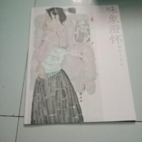 周玲子作品[画册] 天翼美术类