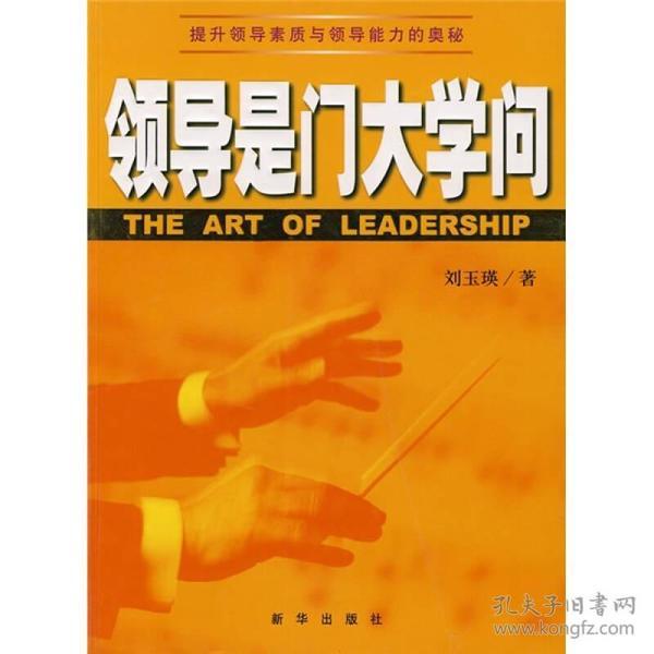 领导是门大学问 专著 The art of leadership 刘玉瑛著 eng ling dao shi men da xue wen