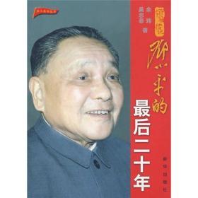 正版二手二手 的后二十年 余玮,吴志菲 新华出版社有笔记