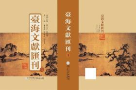 台海文献汇刊(全60册)