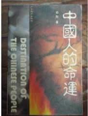 中国人的命运.
