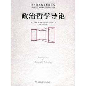政治哲学导论 托马斯 著 中国人民大学出版社