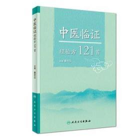中医临证经验方121首