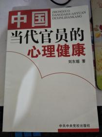 中国当代官员的心理健康