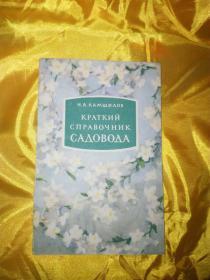 关于植物学的一本俄文书.书名见图