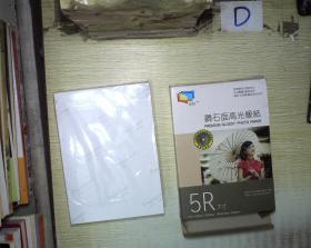 丽标 钻石面高光像纸 5R 7寸(盒装)