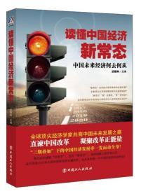 读懂中国经济新常态