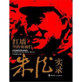 正版 红墙里的们 于俊道 中国工人出版社
