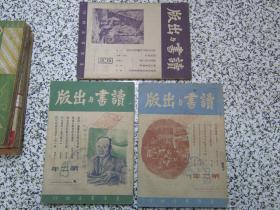 读书与出版 第二年第3、4、8期3册 民国三十六年原版杂志