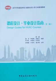 课程设计·毕业设计指南(第三版)