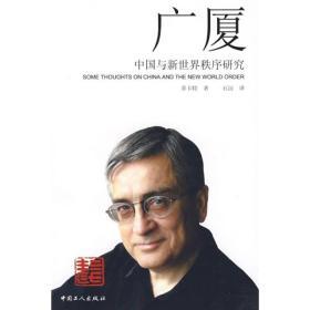 广厦:中国与新世界秩序研究