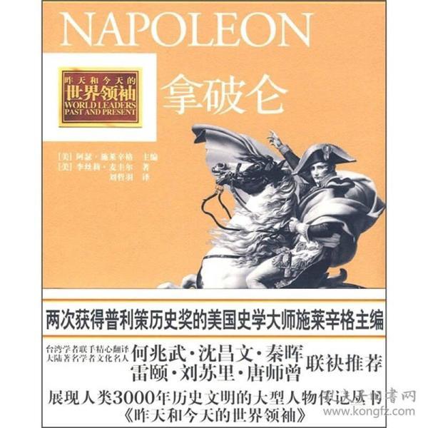 昨天和今天的世界领袖:拿破仑