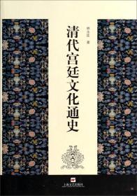清代宫廷文化通史
