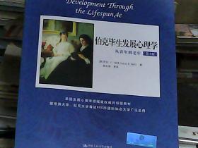 伯克毕生发展心理学. 从0岁到青少年 第4版 从青年到老年 第4版(两本合售)