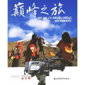 颠峰之旅:联通青藏亲历记