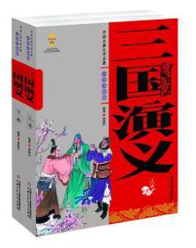 中国古典文学名著-三国演义(上下卷白话美绘版)