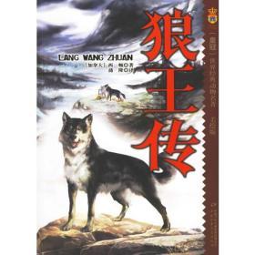 (皇冠)世界经典动物名著:美绘版:狼王传