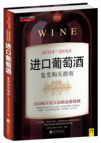 2014-2015-进口葡萄酒鉴赏购买指南-BRAND名牌志-VOL.58-全新第硕