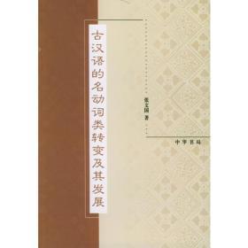 古汉语的名动词类转变及其发展