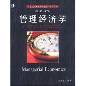 【包邮】21世纪经典原版经济管理教材文库:管理经济学(英文版)(第7版)