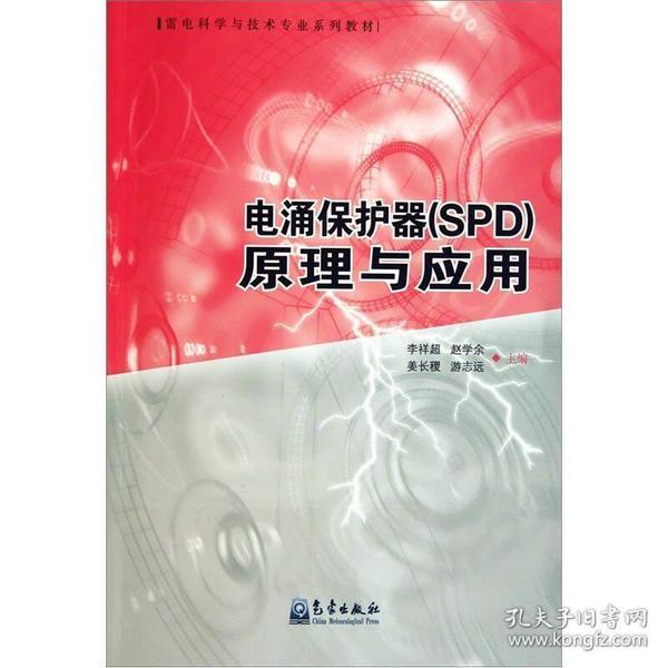 电涌保护器(SPD)原理与应用