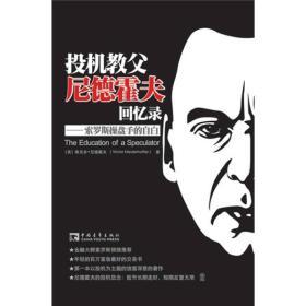 保证正版 投机教父尼德霍夫回忆录 索罗斯操盘手的自白 维克多尼德霍夫 中国青年出版社