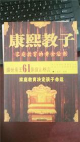 康熙教子-家庭教育的黄金法则
