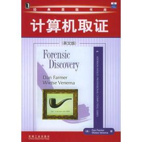 计算机取证(英文版)——经典原版书库